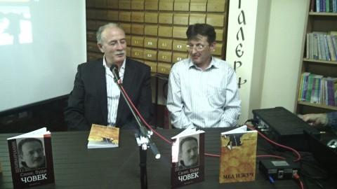 """Promocija knjige """"Med i žuč"""""""